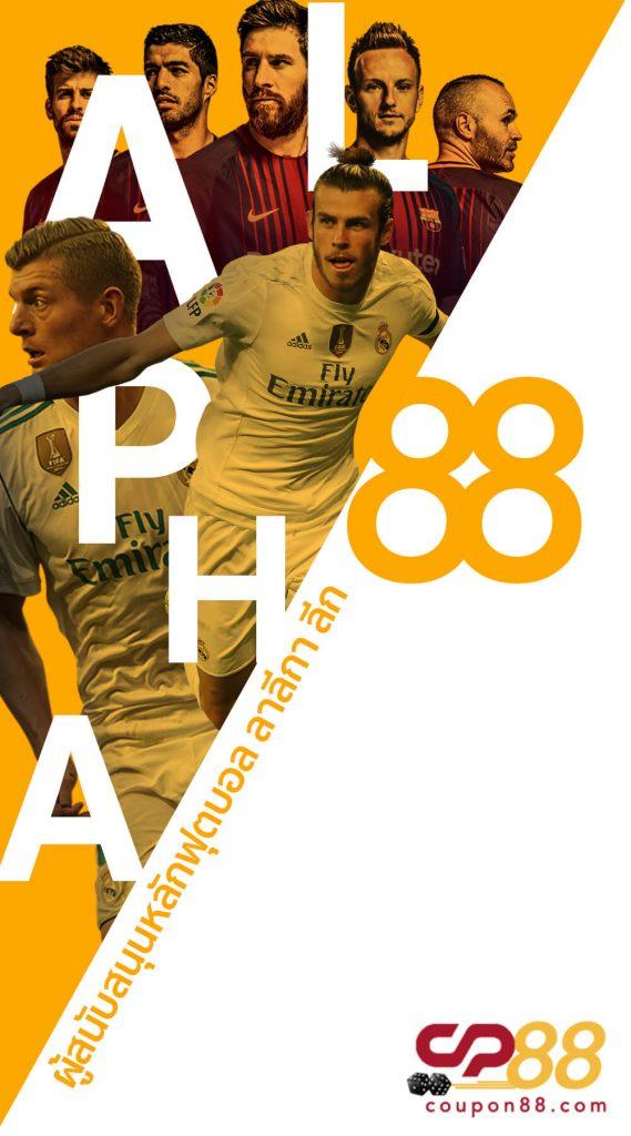 สมัคร alpha88