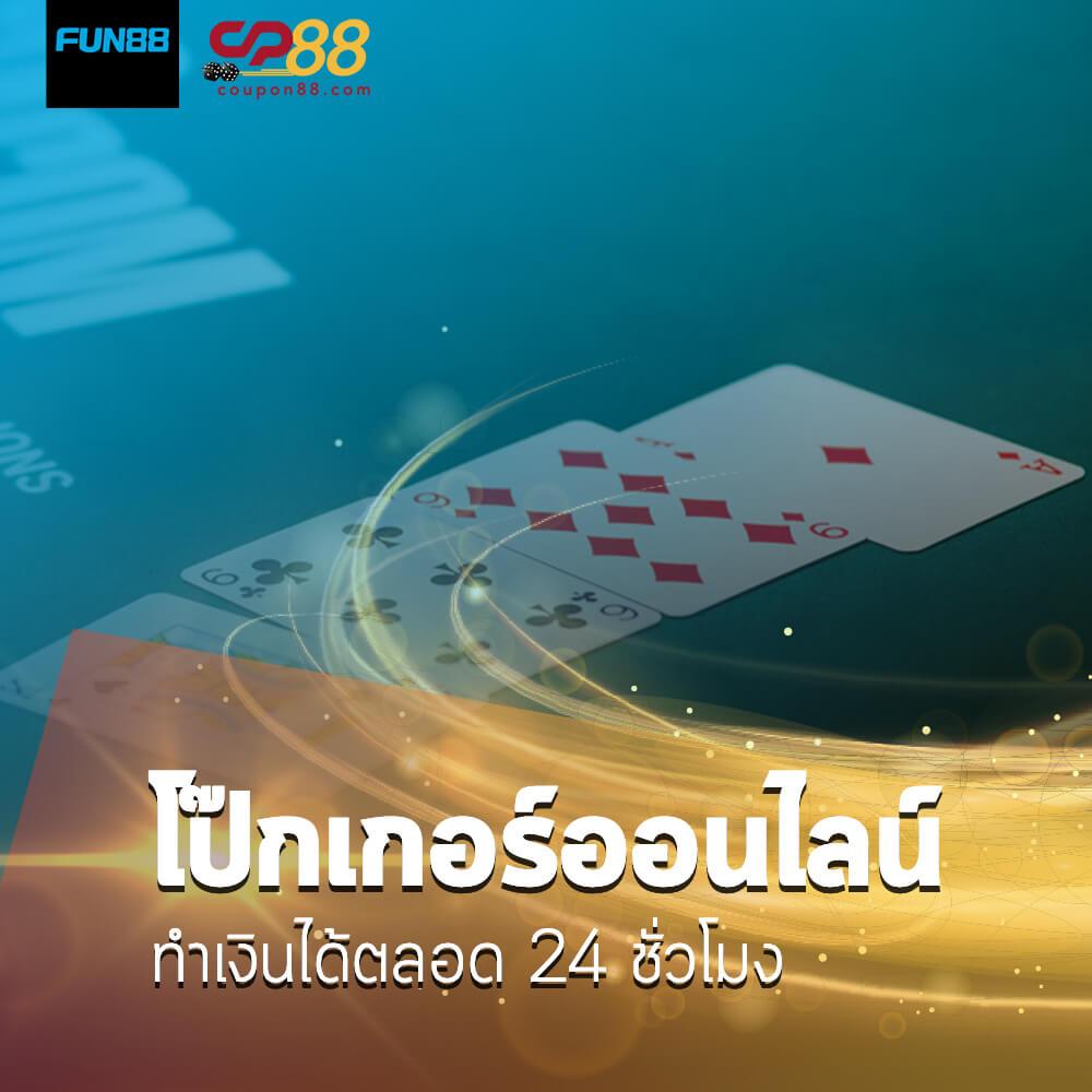 poker online เว็บไหนดี