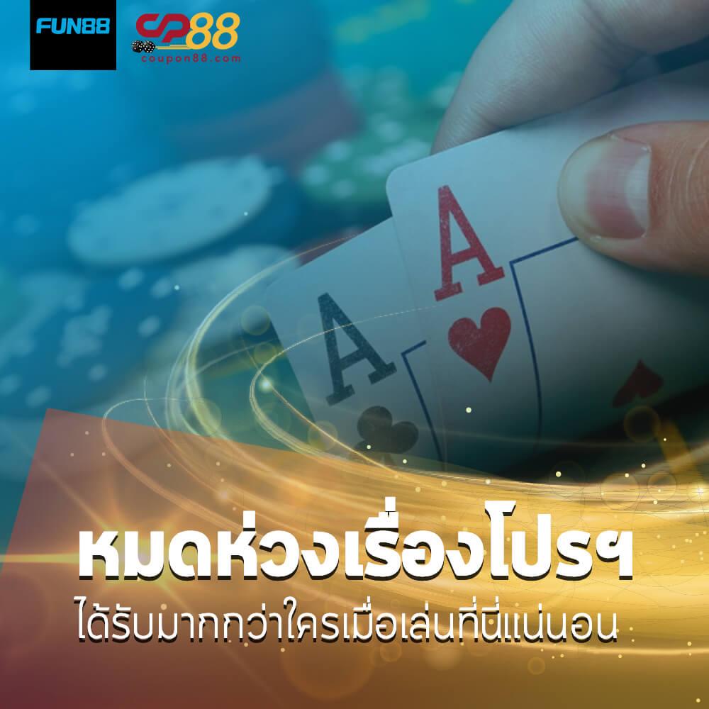 poker online เงินจริง pantip
