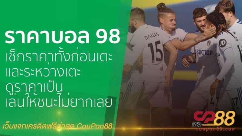 ราคาบอล 98