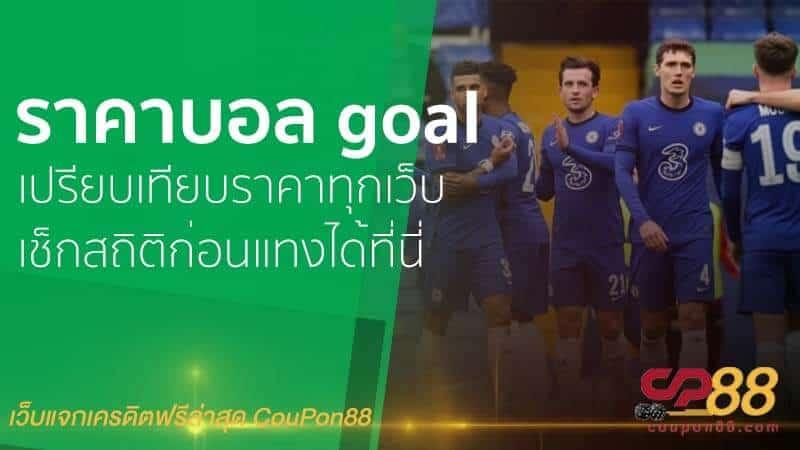 ราคาบอล goal