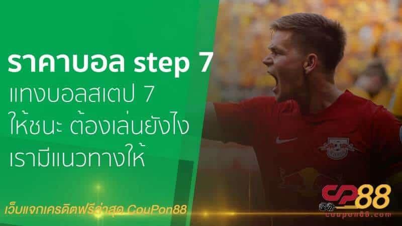 ราคาบอล step 7