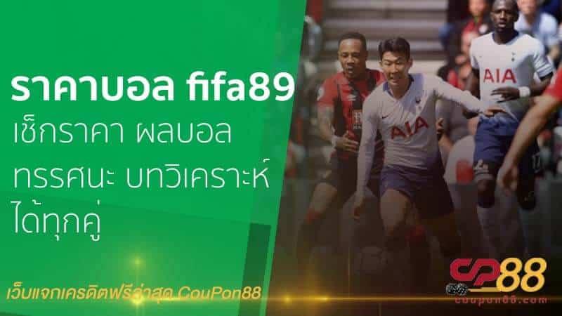 ราคาบอล fifa89