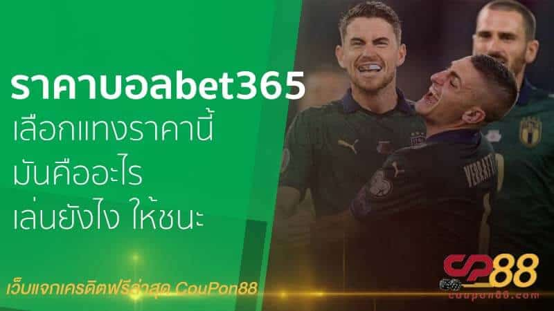 ราคาบอลbet365